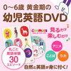 子供英語DVDが4000円以下!自宅で遊びながら勉強できる