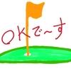 【接待ゴルフの秘密】OKパットで考えるべき3つのこと