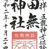 田無神社(東京・西東京市)の御朱印
