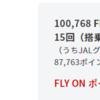 JALから【お知らせ】2020年度FLY ON ステイタスの延長&JALマイレージバンクの特別対応について