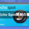 Amazon Echo Spot開封の議