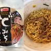 【カップ麺】東京スタイルみそらーめんど♪みそラーメンを食べました