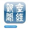 【iPod touch】アプリ「産経新聞」/毎朝通勤時にチェックしています。これで無料は素晴らしい!