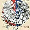 『寺田克也+キム・ジョンギ イラスト集』 『ビートたけしと北野武 』『映画秘宝 2017年 05 月号』