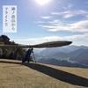 神ノ倉山からフライト‼︎