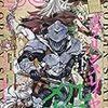 ビッグガンガン2017年vol.10『ハイスコアガール/押切蓮介』第53話の感想※ネタバレ注意