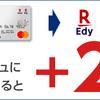 楽天カードでEdyか楽天キャッシュにチャージで+2%還元、楽天ペイ払いで3.5%還元に