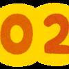 【ブログ200記事突破記念・特別企画…過去の記事を独断と偏見で振り返る…最終回・PART4】#214
