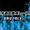 【今週の勝負レース】 8月21日 (土)!