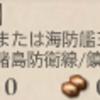 艦これ 任務「五周年任務【弐:鎮守府海域警戒】」 後篇