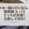 スキー場に行くなら「新幹線」「バス」どっちがお得?  メリット・デメリット比較してみた!