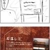 第266話 姫路城の良いところ2000個教えます!伝えたい!この想い!!