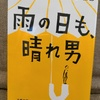 【感想・書評】雨の日も晴れ男/水野 敬也