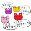 「大正ダイセンプウ」「黒れっきし」ももクロちゃん出演ネプリーグの感想!!
