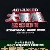 今ADVANCED大戦略2001 ストラテジカルガイドブックという攻略本にとんでもないことが起こっている?