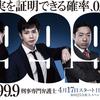 「99・9」最終回は自己最高タイ19・1%で有終の美!今年の民放連ドラ最高