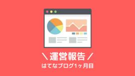 【5千文字の運営報告】はてなブログ1ヶ月目のPV数とか収益とか読者数とか