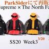 【再販】先日発売のSupreme × The North Faceコラボ ParkSiderにて販売【3/20 21時〜】