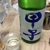 今年はこの日本酒が熱い!!【甲子】純米吟醸生原酒 夏生 千葉県 飯沼本家