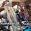 <Thunderbolt Fantasy 東離劍遊紀 2>間もなく放送開始!