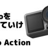【Osmo Action レビュー】あらゆる面でGoPro超え!!DJIはアクションカメラを作っても最強だった!ただ少しだけ欠点も...