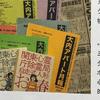 雑誌「CHINTAI」8月号(6月23日発売)の話。