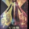 【映画】「X-MEN: ダーク・フェニックス」(2019年)観ました。in 中国(オススメ度★★★☆☆)