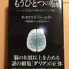 『もうひとつの脳』