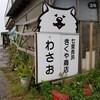 【わんこと旅】 北海道へ!Story.11(9日目:青森から帰宅の途へ!?)