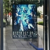 2019年7月 舞台『文豪ストレイドッグス 三社鼎立』