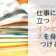 仕事に役立つデザインセンスを身につけるための本3冊