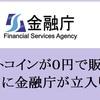 ザイフ(Zaif)に金融庁が立ち入り調査! 現在主流の仮想通貨取引所はどこ?