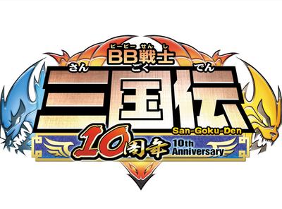 『BB戦士三国伝10周年スペシャルメッセージ色紙』第3弾!!