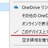 まだまだ知らないWindows10とOneDriveの世界