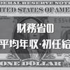 【最新】財務省の年収はいくら?平均年収、初任給をまとめました!