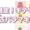 女子限定!キティーズ100匹バラマキ企画! presented by キヨサロ