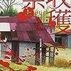 西澤保彦『収穫祭』感想
