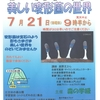 【地域情報】7/21(日)美しい変形菌の世界