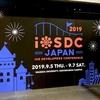 iOSDC Japan 2019に行ってきました!