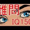 【東大京大?】全部解けたらIQ150以上の難問!クイズ詰め合わせ  #難関大学レベル