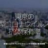 903食目「東京の新型コロナウイルスの抗体保有率」新宿と立川でナビタスクリニックが調査@東京新聞