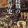 『殺戮の世界史:人類が犯した100の大罪』マシュー・ホワイト