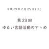 第23回 ゆるい言語活動のすゝめ(平成29年2月25日)