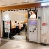 【東京駅】ラーメンストリートで支那そばやでしょう
