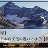 【カナダ留学】カナダと日本の文化の違いとは?【前編】