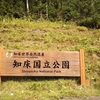 日本一周!!北海道篇⑳‐3。