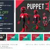 【Unity Holiday Sale】Unity内でリギング&アニメーションができる「Puppet3D」に挑戦!AUTORIGによる自動リギング、ボーン、スキン ウェイトペイント、IK / FKの使い勝手、Mod-Rigを徹底調査「Puppet3D」// 138アセット全品50%OFF!アセットストアの大セール Vol.5