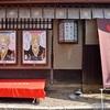 サンジ×二軒茶屋(中村楼内)のスタンプ。