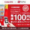 秋のペイ祭り開催!自販機でのLINE Pay・PayPay利用で最大800円還元!(10/7~11/3迄)