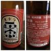 【これぞ変態】ラヂオ正宗【久々の起こされ日本酒】
